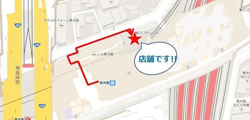 新幹線 新大阪からお越しになる場合