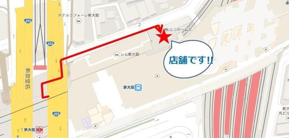 地下鉄 新大阪駅からお越しになる場合
